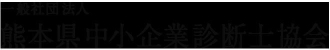 熊本県中小企業診断士協会