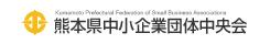 熊本県中小企業団体中央会