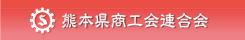 熊本県商工会連合会